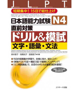 JLPT Drill and Moshi N4 - Short-term concentration!Total finish in 15 days