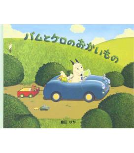 Bamu to Kero no Okaimono (Cuento ilustrado en japonés)