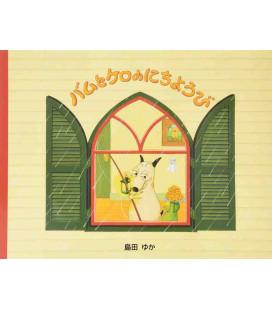 Bamu to Kero no Nichiyobi (Cuento ilustrado en japonés)