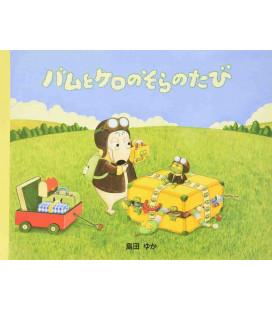 Bamu to Kero no Sora no Tabi (Cuento ilustrado en japonés)