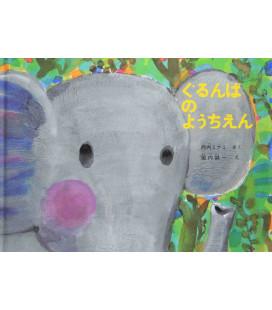 Gurumpa no Yochien (Cuento ilustrado en japonés)