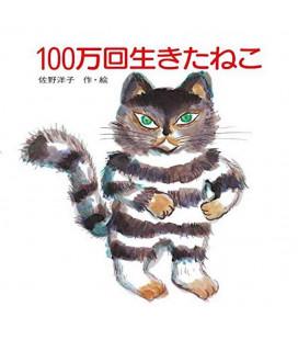 Hyakuman Kai Ikita Neko (Cuento ilustrado en japonés)