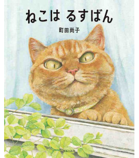 Neko wa Rusuban (Cuento ilustrado en japonés)