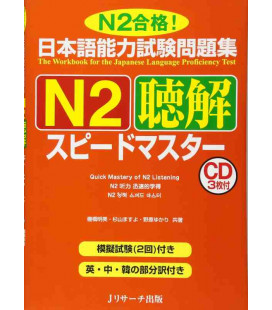 JLPT Speed Master N2: Listening Comprehension (Incluye 3 CDs)