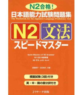 JLPT Speed Master N2: Grammar