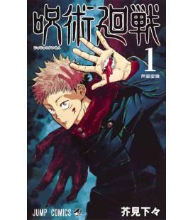 Jujutsu Kaisen Vol. 1 (Sorcery Fight)