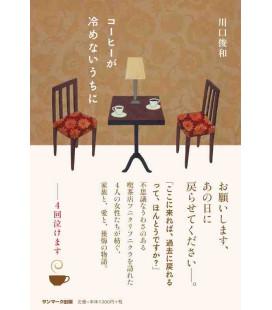 Koohii ga samenai uchi ni (Antes de que se enfríe el café) Novela escrita por Toshikazu Kawaguchi