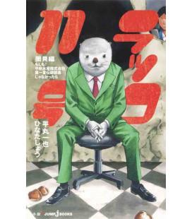Otters 11/Rakko 11-Gou Makigai-hen (Novela del manga Bakuman)