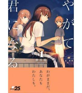 Yagate Kimi ni Naru Vol. 4 (Bloom into you)