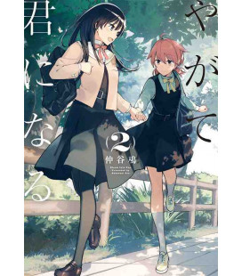 Yagate Kimi ni Naru Vol. 2 (Bloom into you)