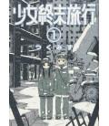 Shojo Shumatsu Ryoko Vol.1 (Girls' Last Tour)