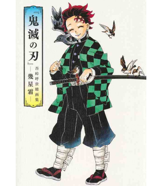 Kimetsu no Yaiba (Guardianes de la noche) Koyoharu Gotouge Art Book
