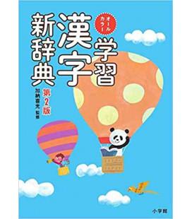 All color Gakushu Kanji Shinjiten - 2nd edition
