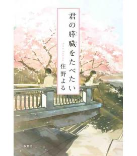 Kimino Suizou wo Tabetai (Quiero comerme tu páncreas) Novela japonesa escrita por Yoru Sumino