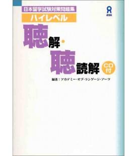 Nihon ryugaku shiken taisaku mondaishu - High level chokai chodokkai (Incluye CD)
