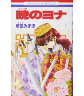 Akatsuki no Yona Vol.1 (Yona, princesa del amanecer)