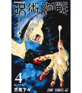 Jujutsu Kaisen Vol. 4 (Sorcery Fight)