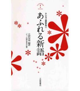Minna de Kokugo Jiten 2 Afureru Shingo (Diccionario de neologismos)