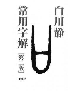Jouyo Jikai (Diccionario etimológico de los kanji de uso cotidiano)