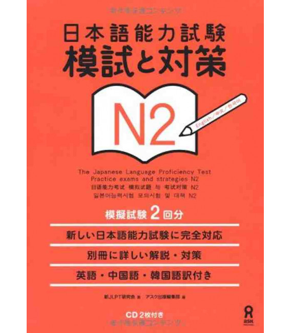 The Japanese Language Proficiency Test N2- Practice Exams and Strategies (Incluye CD)