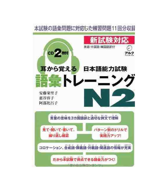 Japanese Language Proficiency Test N2 (Learn Vocabulary Through Listening) Incluye CD