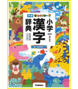 New Rainbow (Elementary School Japanese Kanji Dictionary) - 6th edition