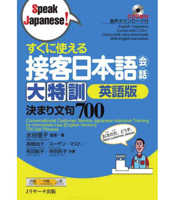 700 Conversational Customer Service Japanese Intensive Training for Immediate Use (Incluye 2 CD)
