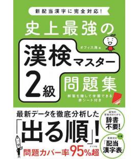 Shijousaikyou no Kanken Master 2 kyu Mondaishu - Ejercicios para el Kanken 2