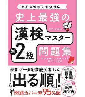 Shijousaikyou no Kanken Master Jun-2 kyu Mondaishu - Ejercicios para el Kanken pre 2