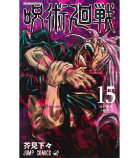 Jujutsu Kaisen Vol. 15 (Sorcery Fight)