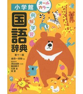 Reikai gakushu Kokugo Jiten - All color - 11th edition - Diccionario monolingüe de palabras