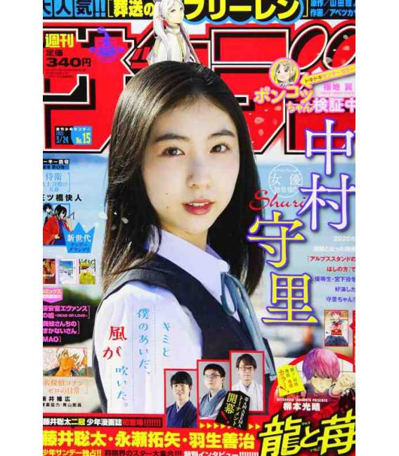 Weekly Shonen Sunday - Vol 15 - Marzo 2021