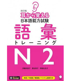 Kaitei ban Mimi Kara Oboeru Nihongo Nouryoku Shiken Goi Training N2 - Audio en código QR