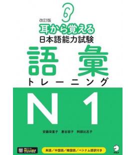 Kaitei ban Mimi Kara Oboeru Nihongo Nouryoku Shiken Goi Training N1 - Audio en código QR