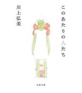 Kono Atari no Hitotachi - People From My Neighbourhood - Novela escrita por Hiromi Kawakami