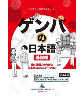 Genba no Nihongo Kisohen Hataraku Gaikokujin no Tame no Nihongo Komyunikeshon - Incluye audio en QR