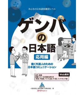 Genba no Nihongo Oyohen Hataraku Gaikokujin no Tame no Nihongo Komyunikeshon - Incluye audio en QR