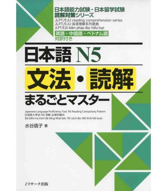 JLPT/EJU Reading Comprehension Series - Japanese language Proficiency Test N5 Reading Pattern