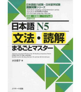 JLPT/EJU Reading Comprehension Series - Japanese language Proficiency Test N5 Reading Pattern