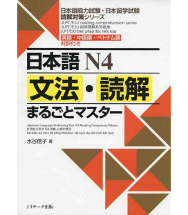 JLPT/EJU Reading Comprehension Series - Japanese language Proficiency Test N4 Reading Pattern