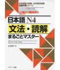 JLPT/EJU Reading Comprehension Series - Japanese language Proficiency Test N4 Reading Pattern