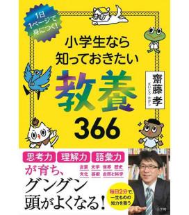 Shogakusei nara Shitte okitai kyoyo 366