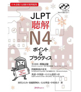 JLPT Chokai N4 Point and Practice - JLPT N4 Listening Comprehension (Inclui 2 CDs y QR)