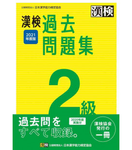 Simulador Examen Kanken Nivel 2 - Editado en 2021 por The Japan Kanji Aptitude Testing Foundation