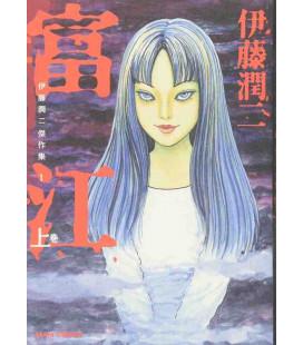 Junji Ito Kessaku shu 1 - Tomie 1