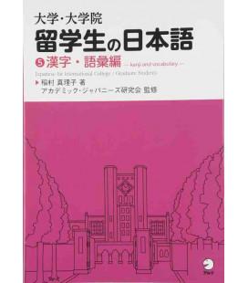 Ryugakusei no Nihongo 5 - Japanese for International College - Kanji and Vocabulary