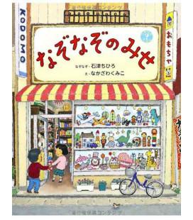 Nazonaso no Mise (Cuento ilustrado en japonés)