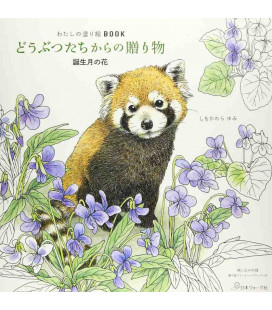 Watashi no nurie Book dobutsutachi kara no okurimono - Libro para colorear
