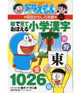 E de Mite Oboeru Shogakou Kanji 1026 - Diccionario de Kanji de Doraemon