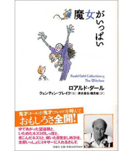 Las brujas de Roald Dahl - Majo Ga Ippai - Edición japonesa